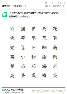 無料 計算問題 無料 : 漢字スピードマルつけパズル ...