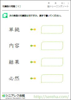 漢字を使ったボケ防止・認知症 ... : 漢字 熟語 クイズ : クイズ